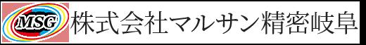 株式会社マルサン精密岐阜